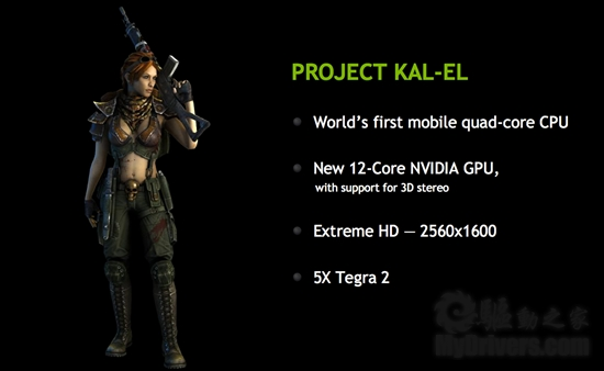 NVIDIA四核心Tegra 3处理器架构简析