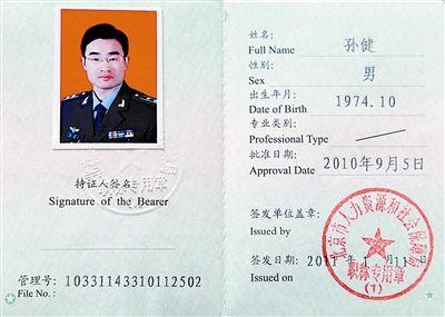 据了解,国家注册安全工程师是我国对组织安全生产,安全管理方面