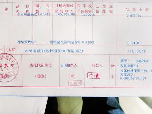房产证契税滞纳金_购房一年余,契税仍未交(图)-搜狐滚动