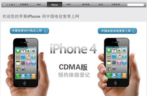 疑似电信iPhone 4预定网站