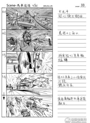 徐克,姜文手绘分镜头曝光 导演画画霸气外露(组图)