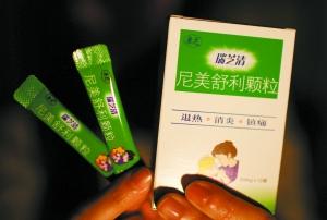 昨日,记者在药店买到的瑞芝清牌尼美舒利颗粒。本报记者 王申 摄