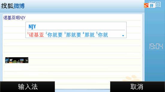 诺基亚E7文本输入
