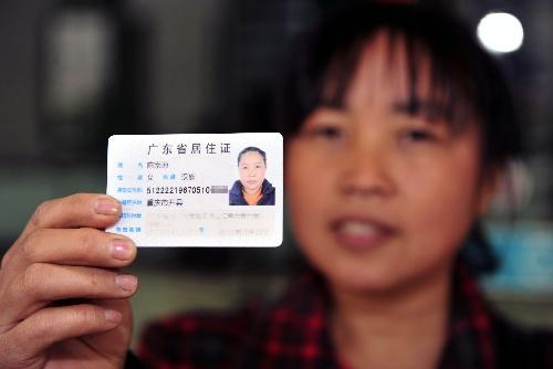 广东省流动人口服务管理条例 广东省流动人口管理 广东省流动人口条例