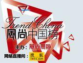 2010年第六届风尚中国榜