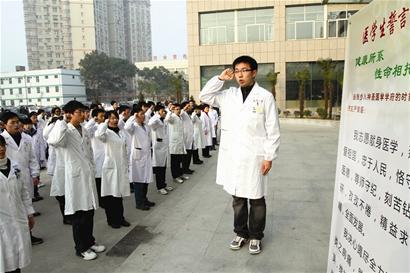 医学生自我介绍_图文:医学生实习前宣誓
