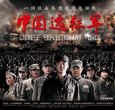 电视剧《中国远征军》