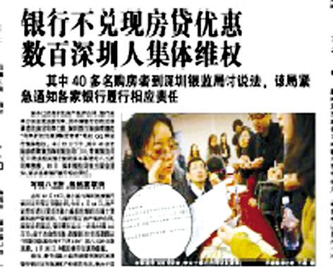 """2月24日本报曾报道深圳银行""""反价""""风波"""