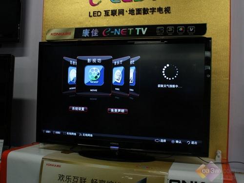 轻松畅享网络 康佳LC55TS86N新品促销