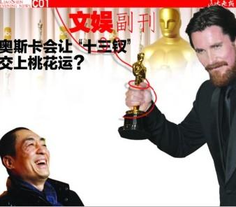 新片男主角在奥斯卡上获奖,自然对老谋子的新片有大大的宣传作用