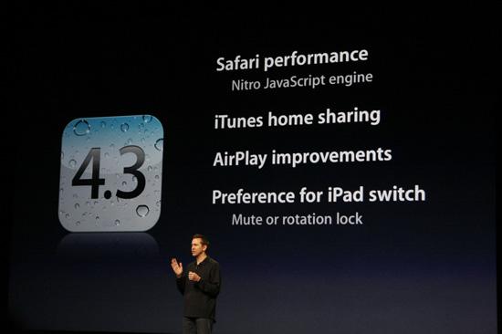 iOS 4.3新特性解析