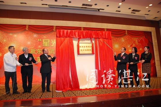 广东新东方武术俱乐部隆重揭幕