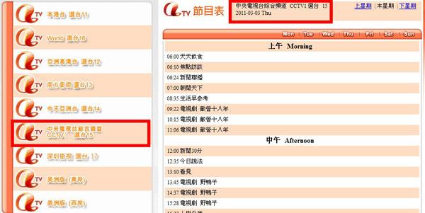 亚视15频道转播央视壹套 图为节目时间表