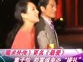 《魔术外传》更名《最爱》 章子怡 郭富城举办婚礼