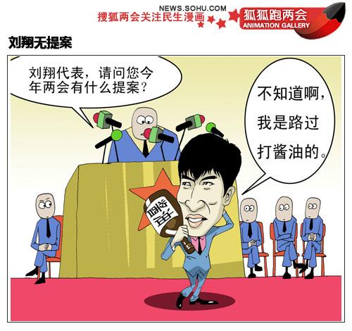 两会漫画:刘翔上会无提案