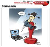 两会漫画:启动网络监督机制