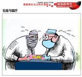 两会漫画:社保与医疗