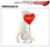 两会漫画:免费救治白血病儿