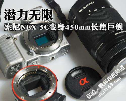 NEX-5C转接长焦镜头