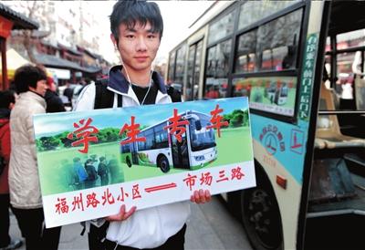 3月7日,青岛第九中学校园安全员顾鹏在212路专车学生旁举牌引导小学周学生反思语文教学图片