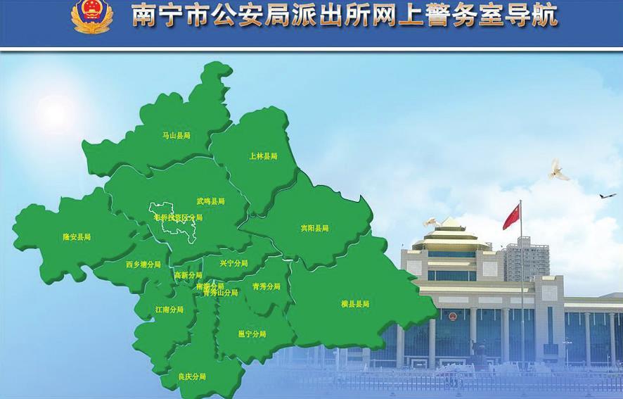 """广西南宁地图; 南宁""""网上警务室""""正式对外发布;"""