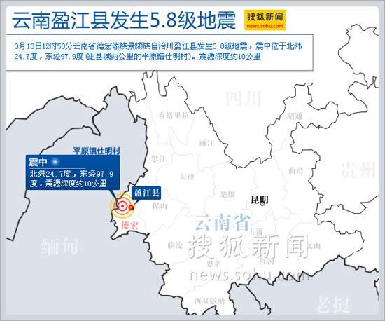 德宏盈江县2021年的gdp_云南盈江县发生5.6级地震 震源深度12千米