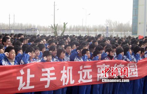 """手机 甘肃/甘肃玉门3000名中学生宣誓""""告别""""手机"""
