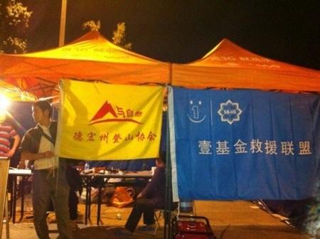 联盟成员火峰救援队在盈江震区的指挥所
