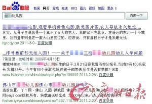 色情官网_网上报名幼儿园 打开链接却是色情网站(图)