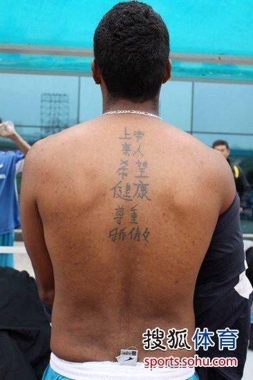 外援秀中文纹身