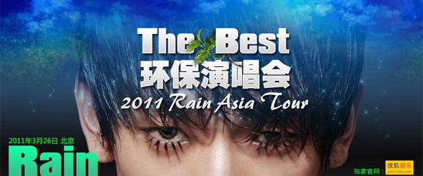 RAIN北京演唱会将于3月26日举行