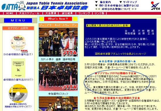 日本乒乓球协会网站截屏