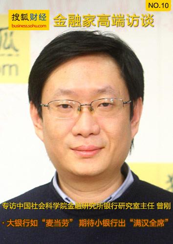 中国社会科学院金融研究所银行研究室主任曾刚