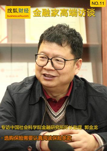 中国社会科学院金融研究所所长助理郭金龙博士