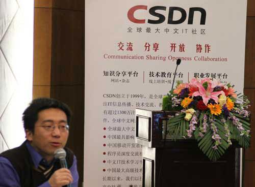 CSDN&《程序员》总编刘江担任主持人