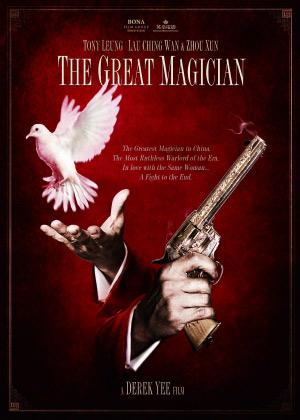 """《大魔术师》海报中一手握抢一手""""放鸽子""""的设计充满寓意"""