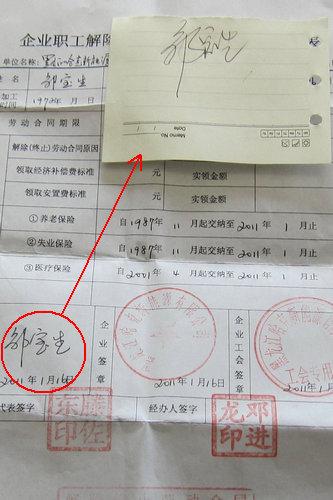 哈尔滨企业伪造签名开除44员工 因不想支付补