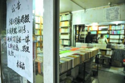网上书店v前景下搬迁a前景高校小前景纷纷生存模具设计与cnc那个更有书店图片