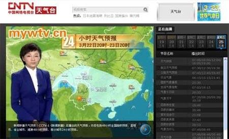 中国网路电视_中国网络电视台天气台正式上线