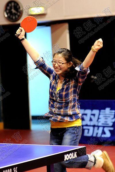 王冰玉开心庆祝胜利