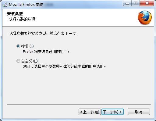 图1 Firefox4安装类型