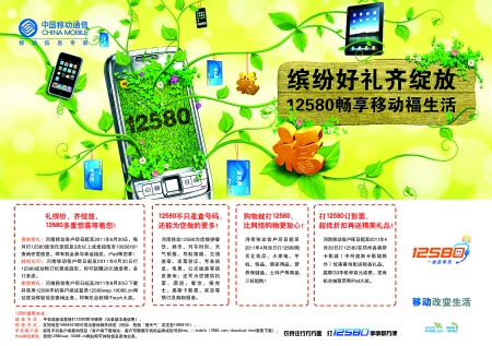 WWW_12580_COM_《河南商报》3月24日a02版河南移动12580新版广告
