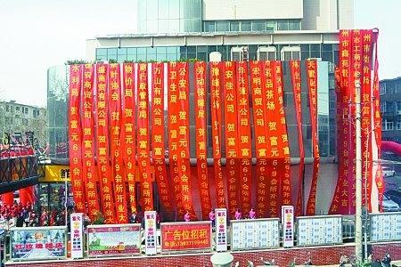 郑州:娱乐会所借政府机关名义挂庆典条幅 被责令关停