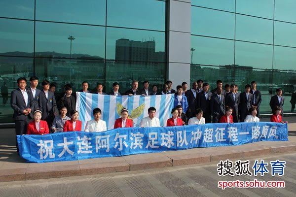 图文:[中甲]阿尔滨出征上海 球迷标语