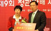 图文:正官庄杯韩国夺冠 芮乃伟获得三连胜奖
