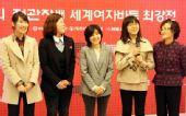 图文:第九届正官庄杯韩国夺冠 韩国队轮番发言