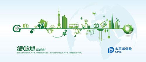 绿榜:第三名 太平洋保险