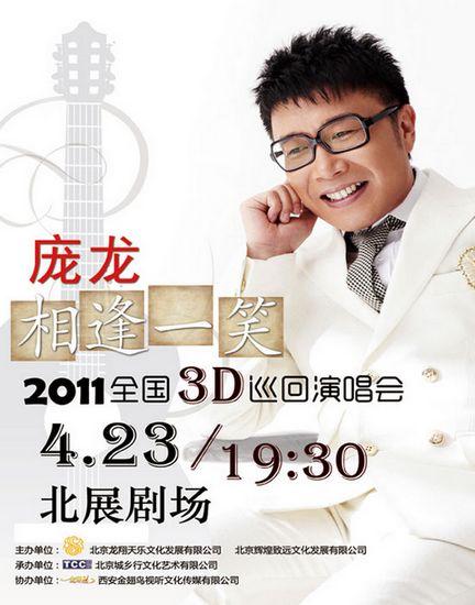 庞龙演唱会海报