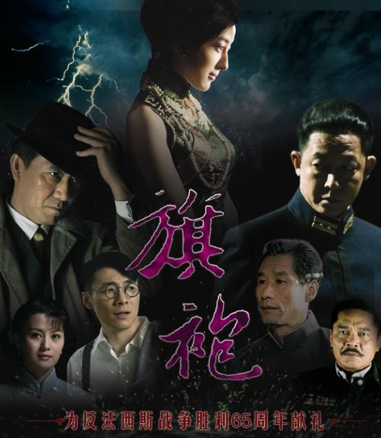 揭秘《旗袍》 为何成为2011年度最火爆电视剧