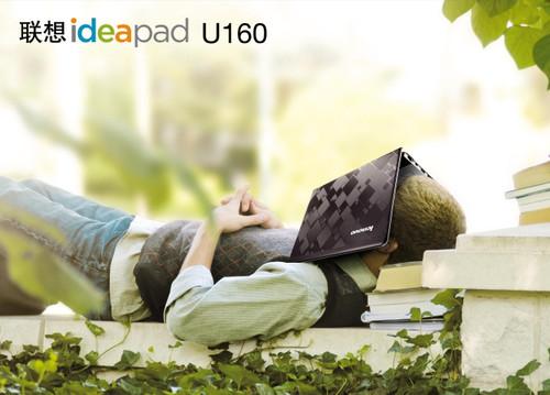 轻盈光芒,u闪耀 联想IdeaPad U160全能风尚小本上市